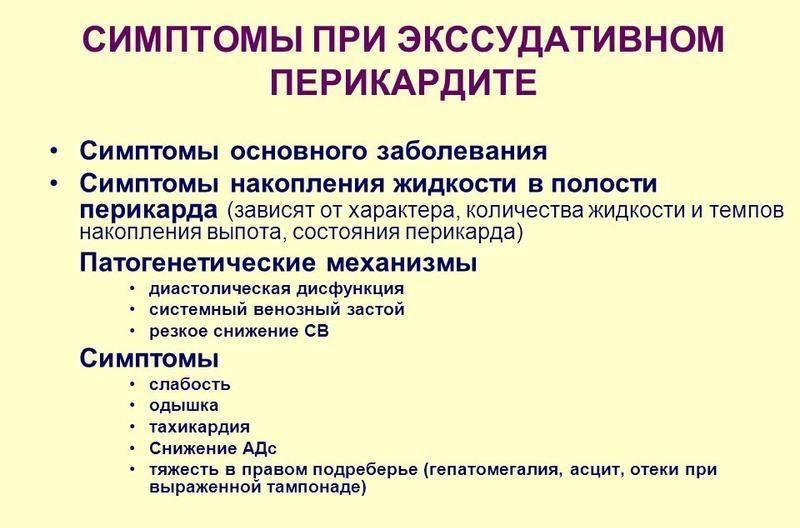 Симптоматика ЭП