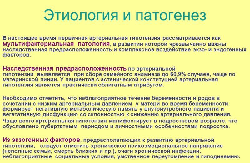 Этиология и патогенез гипотонии