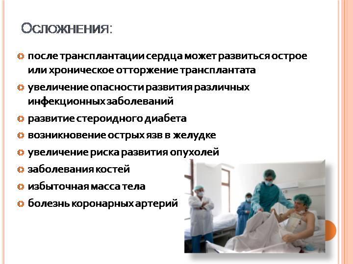 Осложнения после пересадки