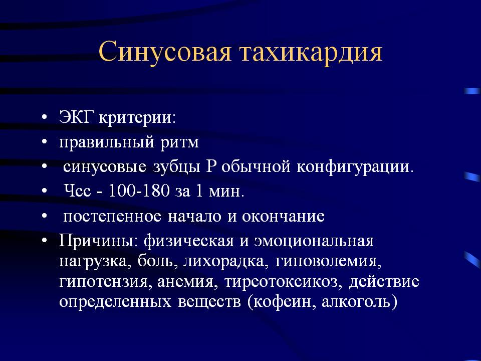 ЭКГ критерии