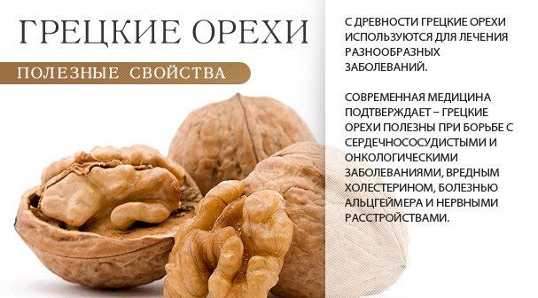 Польза грецкого ореха