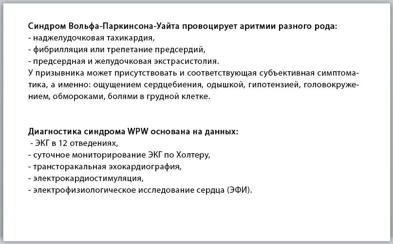 WPW-синдром