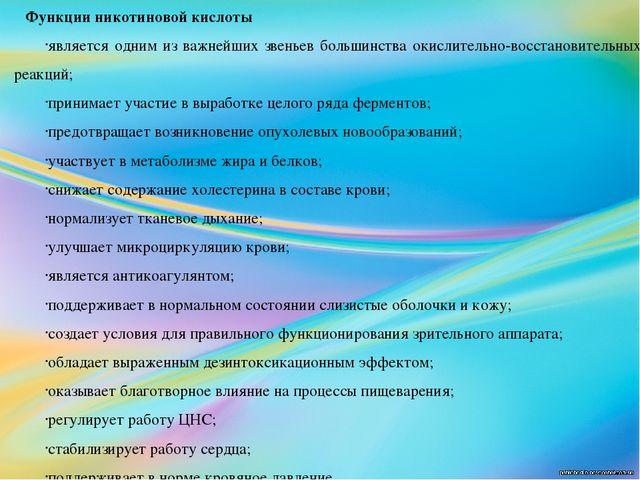 Функции никотиновой кислоты