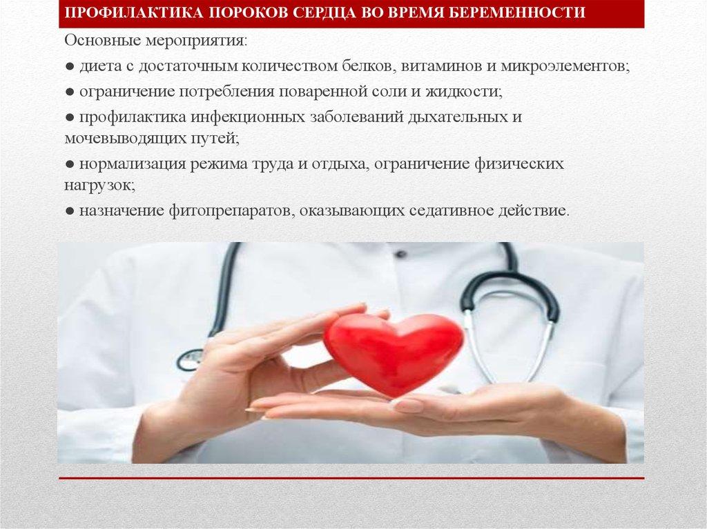 Профилактика пороков сердца