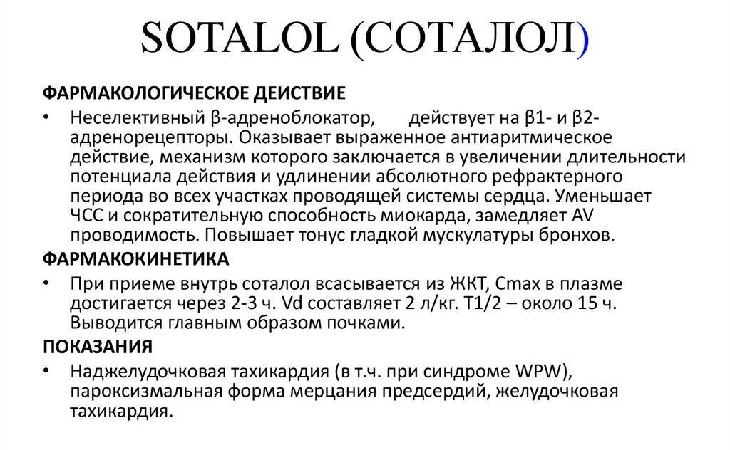 Соталол