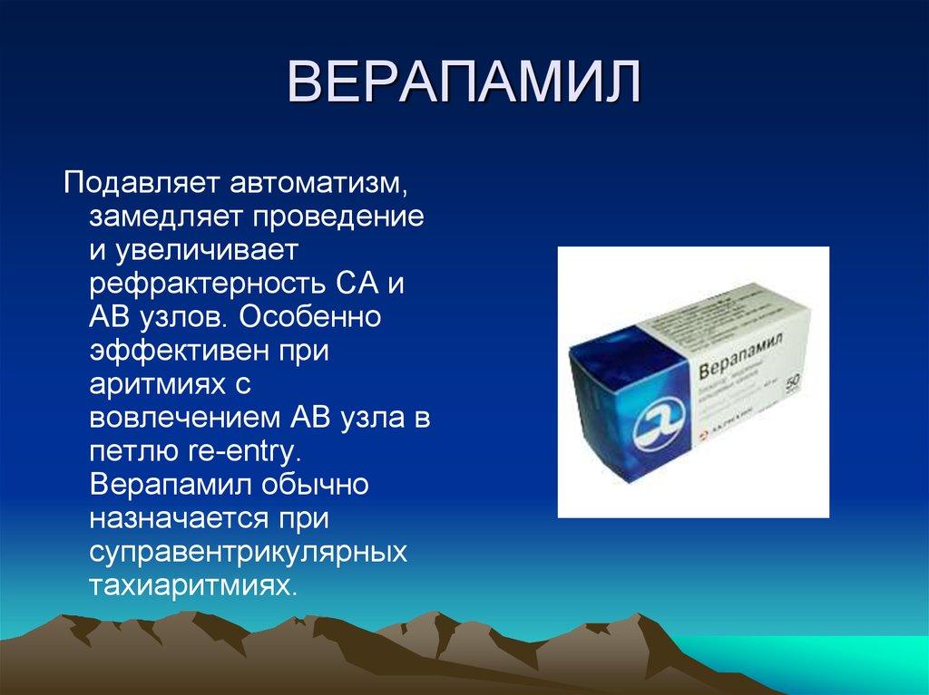 Фармакологическое действие препарата
