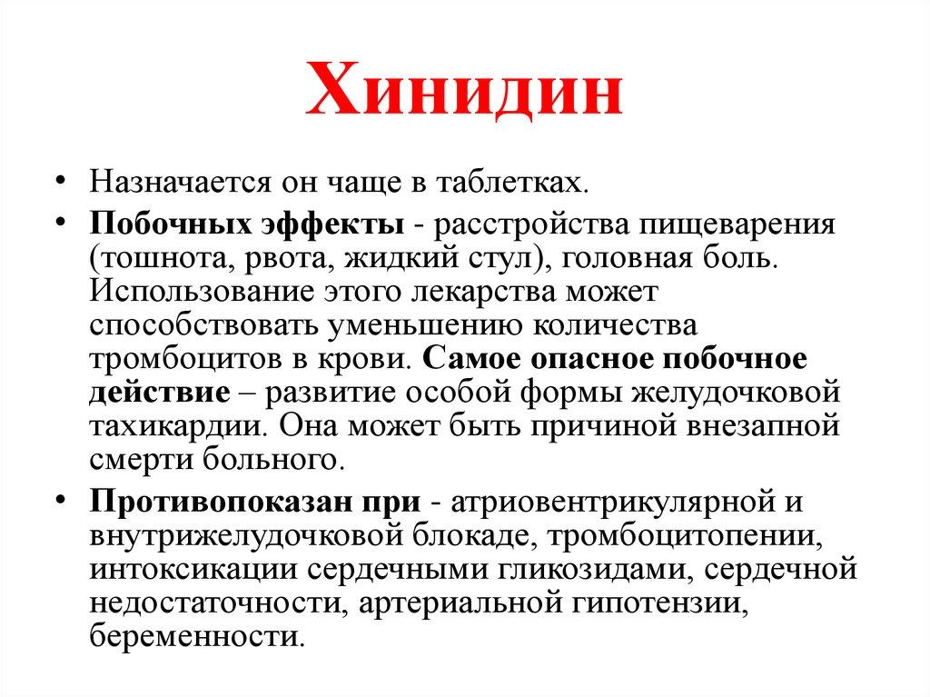 Хинидин