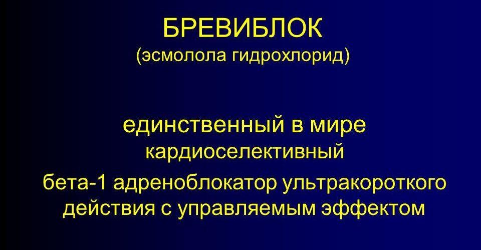 Бревиблок