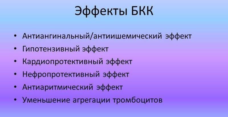 Эффекты БКК