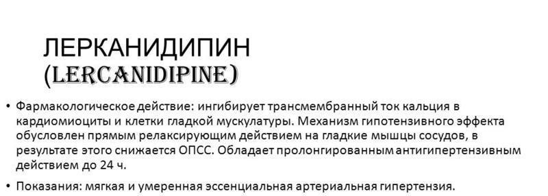 Характеристика Лерканидипина
