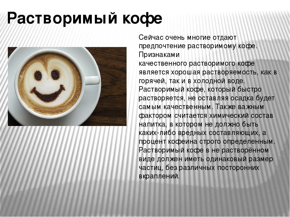Особенности растворимого кофе