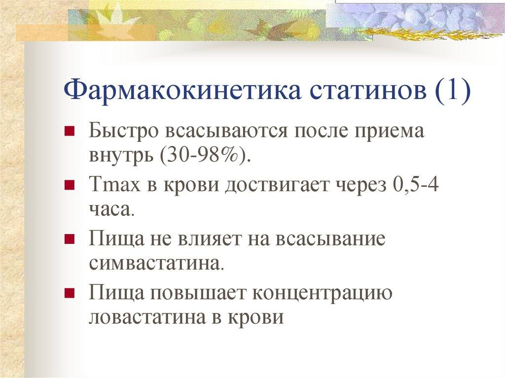 Фармакокинетические особенности статинов