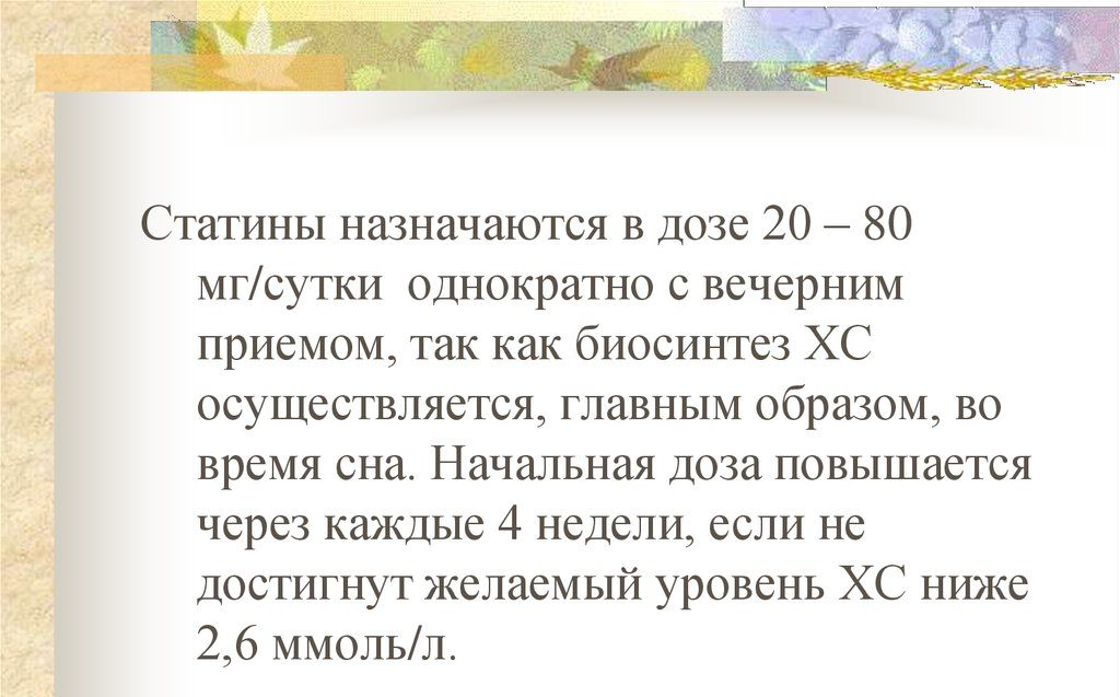 Дозировка статинов