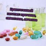 Криптогенный гепатит