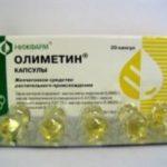 Олиметин
