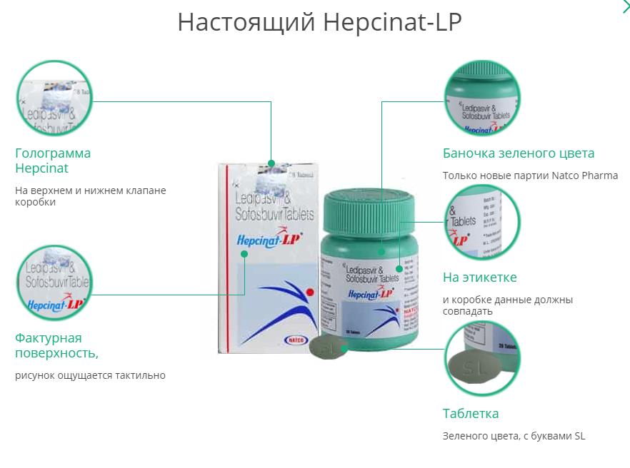 Гепцинат ЛП