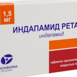 Индапамид Ретард