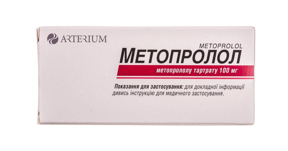 Метопролол: инструкция по применению таблеток, отзывы, аналоги, цены в аптеках