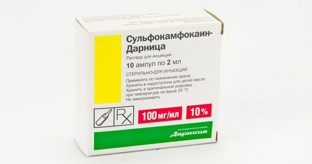 Cульфокамфокаин