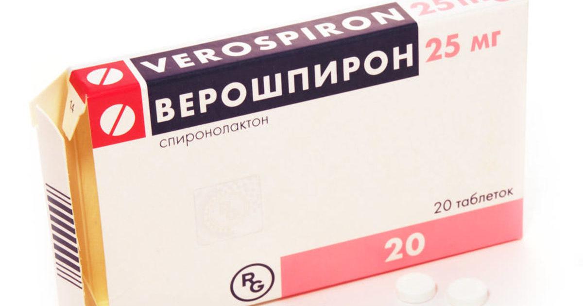 Верошпирон длительность приема при сердечной недостаточности -