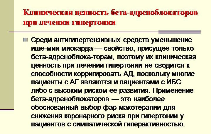 Бета-адреноблокаторы. Список препаратов нового поколения ...