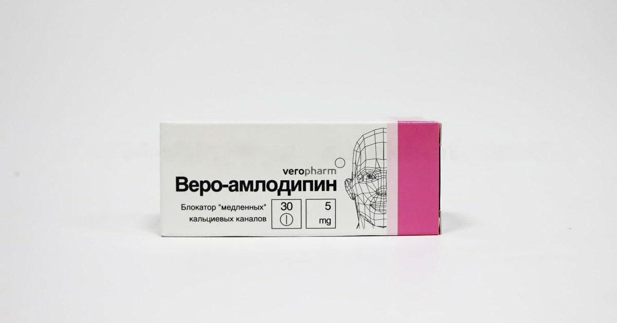 Веро-Амлодипин от давления: инструкция по применению, показания, состав