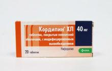 Кордипин