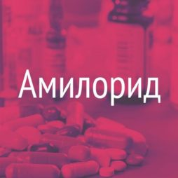 Амилорид