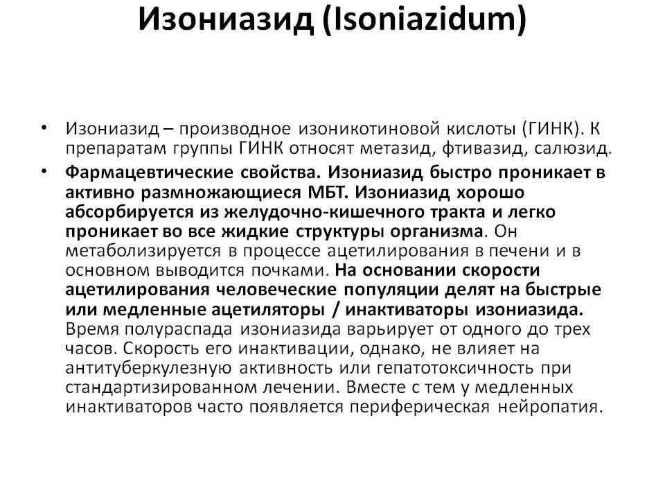 Изониазид