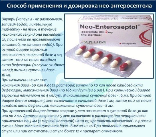 Нео-энтеросептол