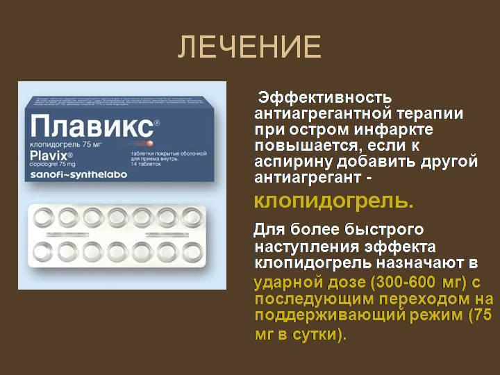 Брендовый препарат Плавикс