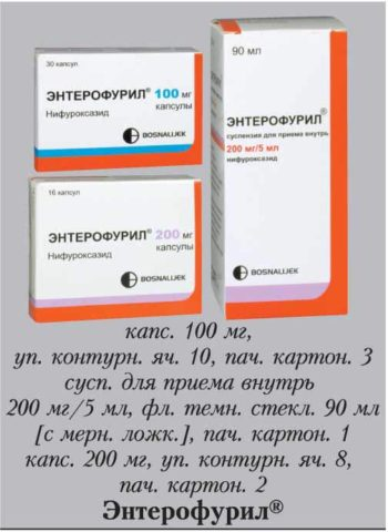 Энтерофурил