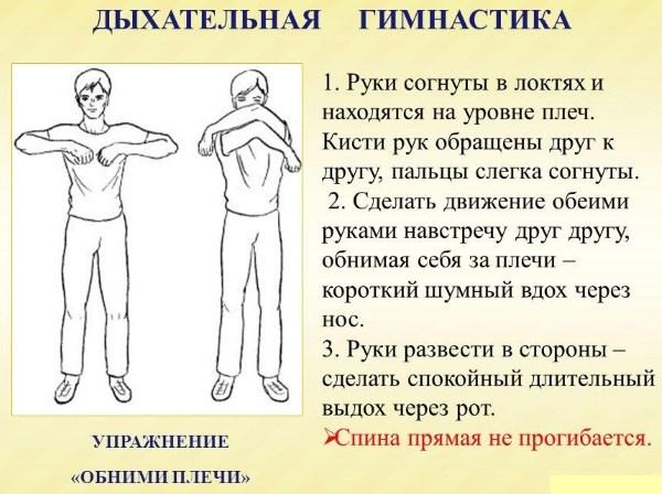 """Упражнение """"Обними плечи"""""""