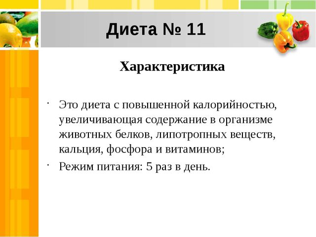 Диета № 11