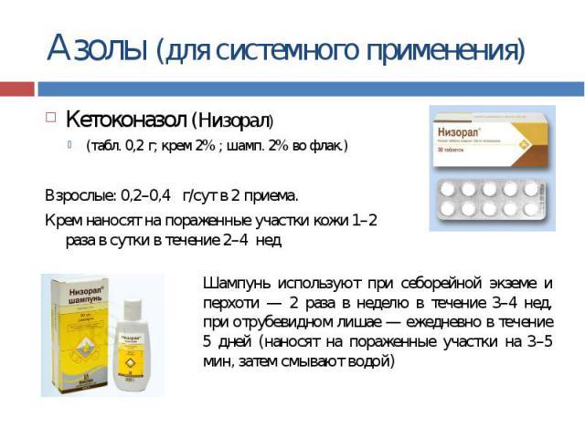 Как применять таблетки Низорал Стоимость препарата аналоги