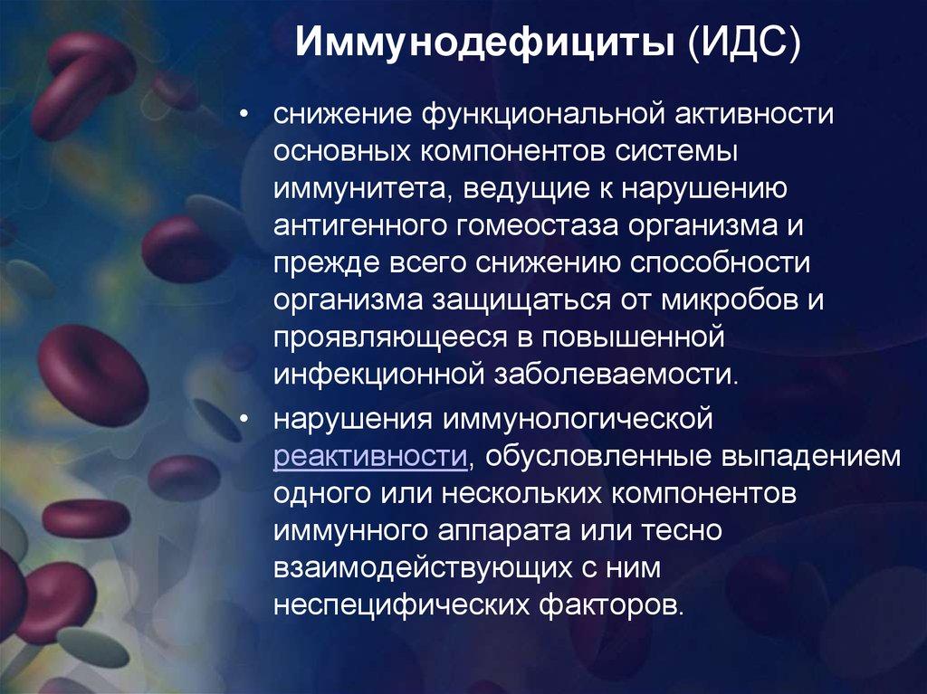 Иммунодефициты