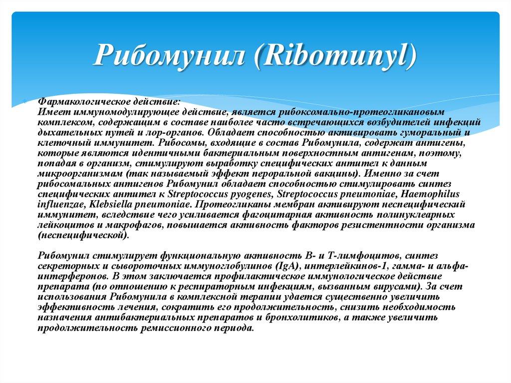 Механизм действия Рибомунила
