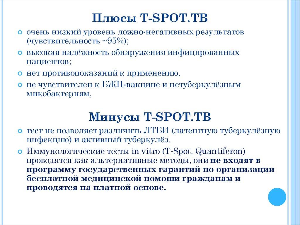 Методика Т-спот