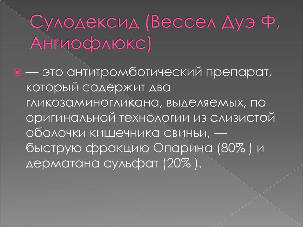Аналог препараты Прадакса