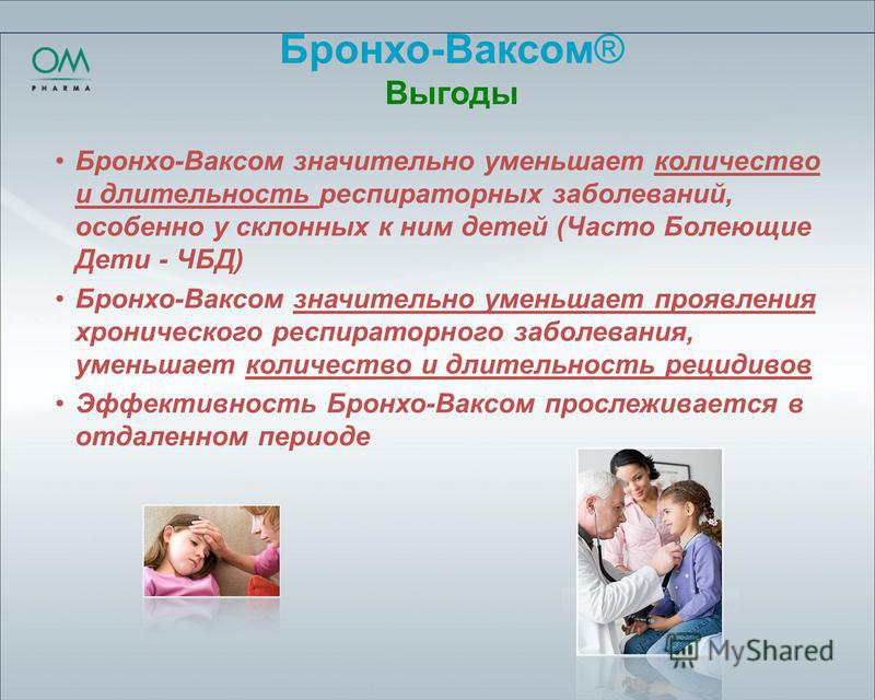 Преимущества Бронхо-Ваксома