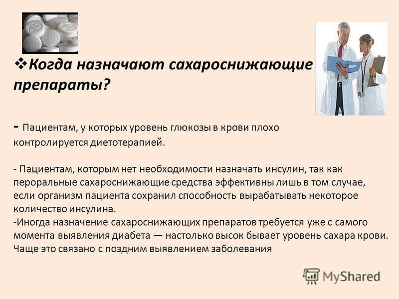 Показания к назначению сахароснижающих препаратов
