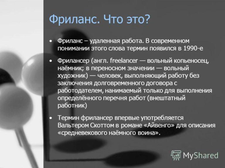 Определение фриланса вакансии удаленно работы в москве