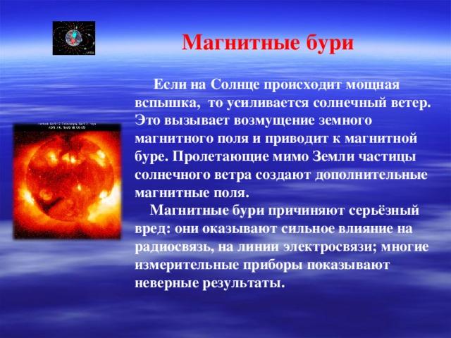 Понятие магнитных бурь