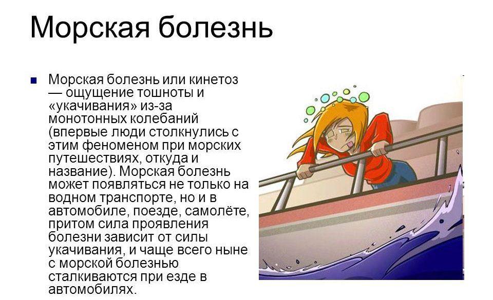 Морская болезнь