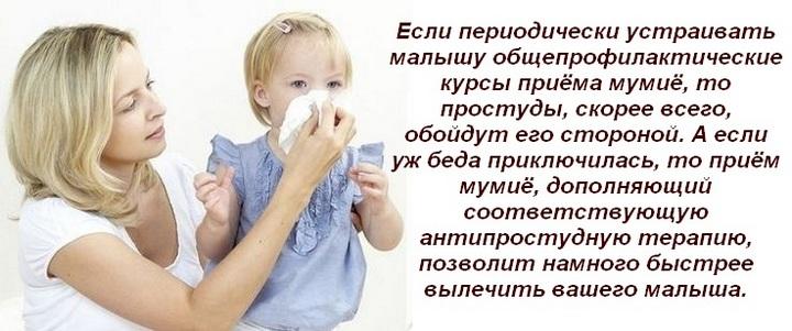 Применение для детей