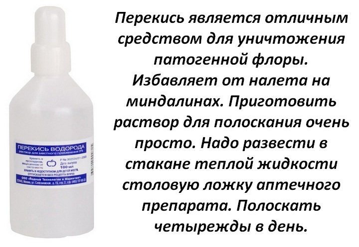 Чистим миндалины