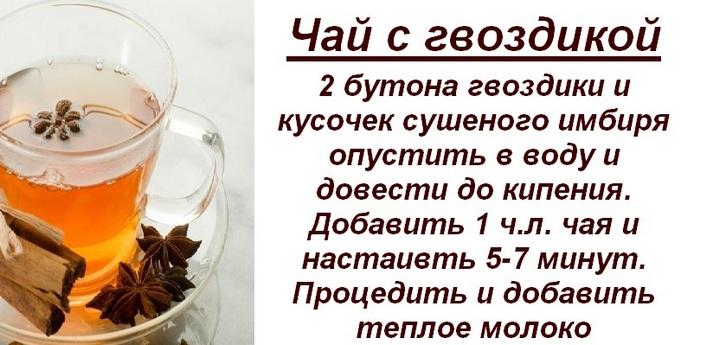 Рецепт для здоровья