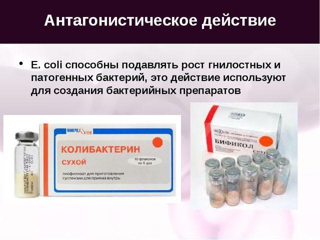 Колибактерин