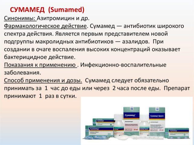 Сумамед