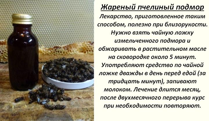 простатит лечение пчелиным подмором рецепты
